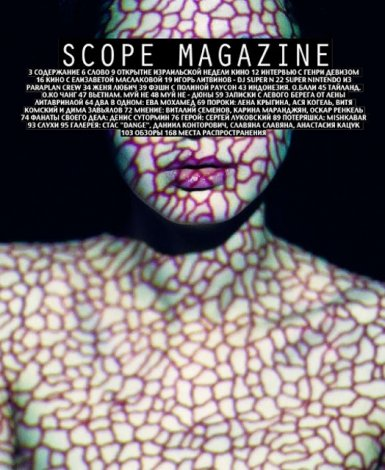 Журнал SCOPE Magazine: фотоколлаж